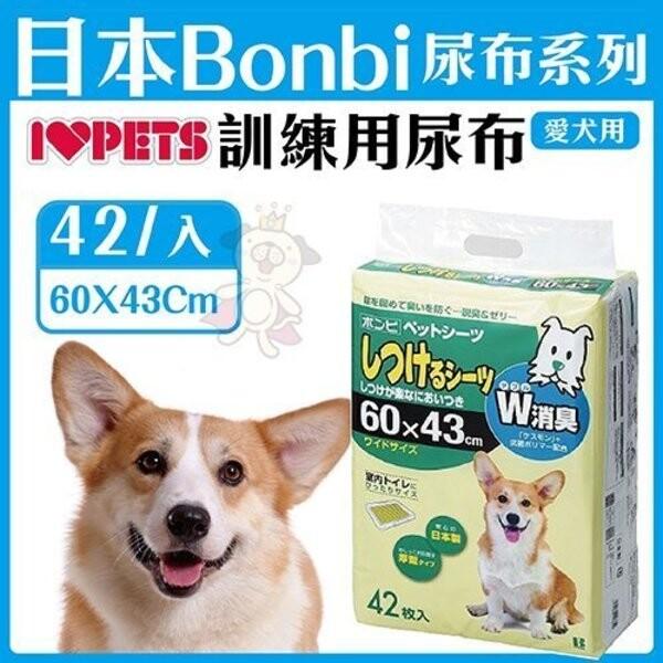 日本bonbi60x43訓練用尿布42片入