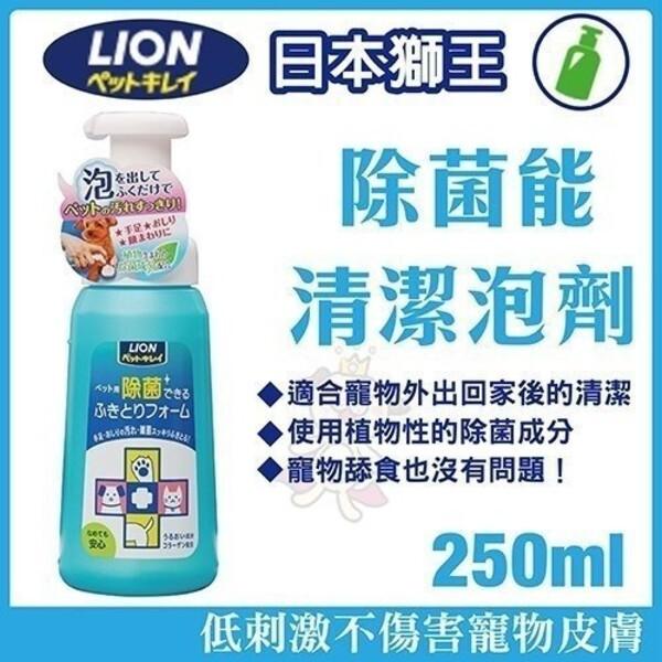 日本lion獅王lion除菌能清潔泡劑250 ml