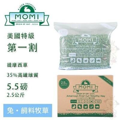 摩米MOMI特級一割提摩西牧草2.5kg(成兔、天竺鼠適合/可磨牙) 35%高纖維質初割牧草 (8.6折)