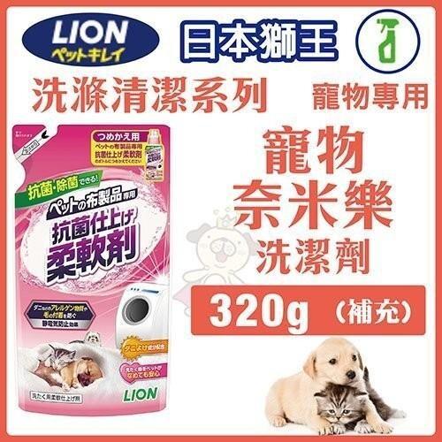 日本lion獅王-洗滌清潔系列寵物奈米樂-柔軟劑補充包320g