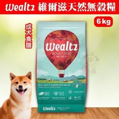 韓國Wealtz維爾滋《天然無穀糧-成犬食譜》6公斤WE00195 狗飼料/犬飼料 (9.7折)