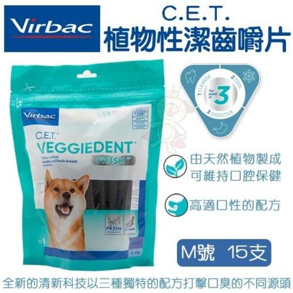 virbac法國維克c.e.t.植物性潔齒嚼片-m號15入 犬用潔牙片