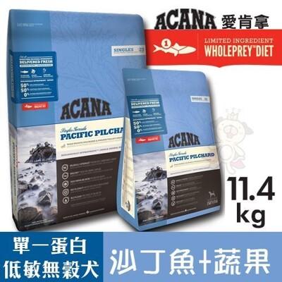 ACANA愛肯拿 單一蛋白低敏無穀配方(野生沙丁魚+蔬菜)11.4kg.適合挑食或飲食敏感的狗.犬糧 (9.4折)