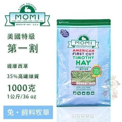 摩米MOMI特級一割提摩西牧草1kg(成兔、天竺鼠適合/可磨牙) 35%高纖維質初割牧草 (8.8折)