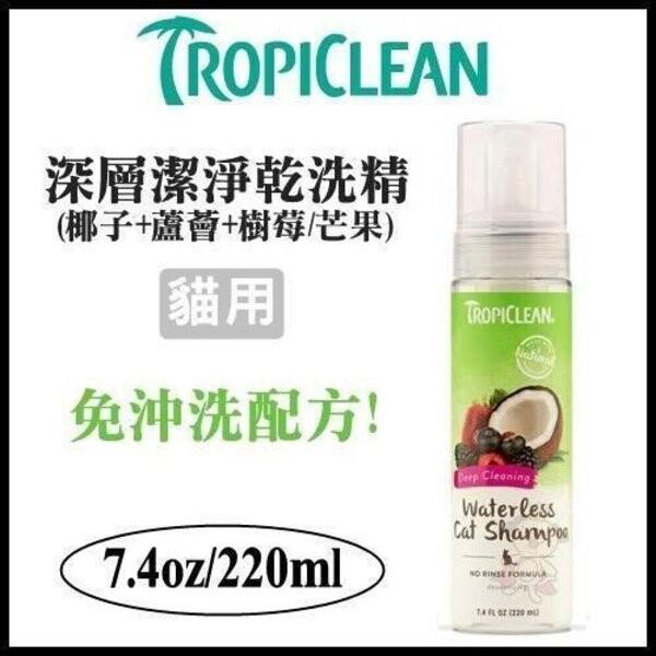 美國tropiclean 巧倍麗泡沫乾洗精(貓用深層潔淨)-7.4oz