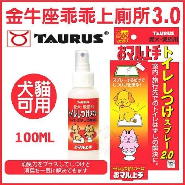 日本 金牛座 - 乖乖上廁所3.0 - 100ml犬貓用 強力脫臭