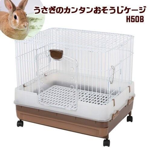 日本marukan 超豪華四門雙抽屜兔籠h50b(mr-994)附防噴尿板/底網
