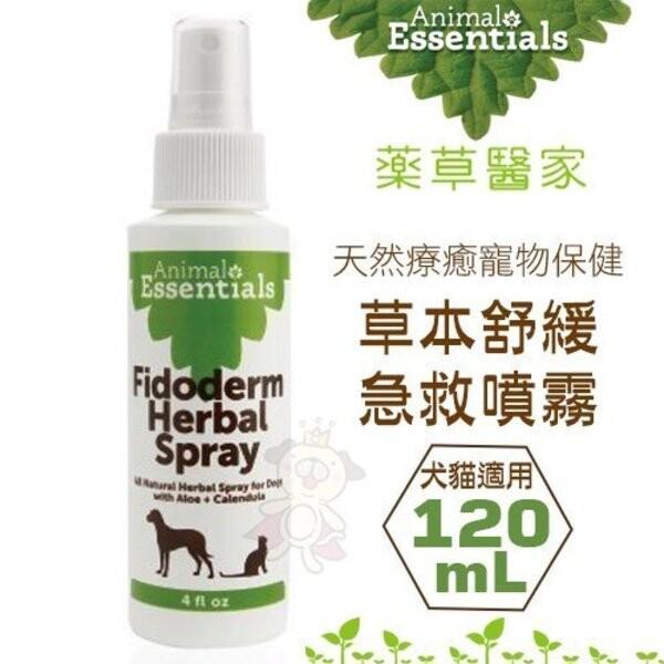 animal essentials藥草醫家 天然療癒寵物保健-草本舒緩急救噴霧120ml 犬貓適用