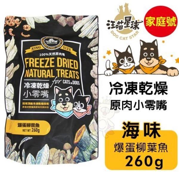 dogcatstar汪喵星球 冷凍乾燥海味原肉小零嘴-爆蛋柳葉魚260g犬貓零食家庭號