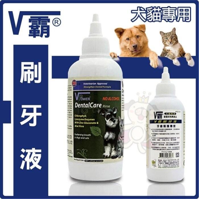 v霸動物保健系列-刷牙液 237ml