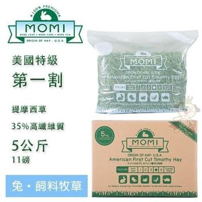 摩米MOMI特級一割提摩西牧草5kg(成兔、天竺鼠適合/可磨牙) 35%高纖維質初割牧草 (8.6折)
