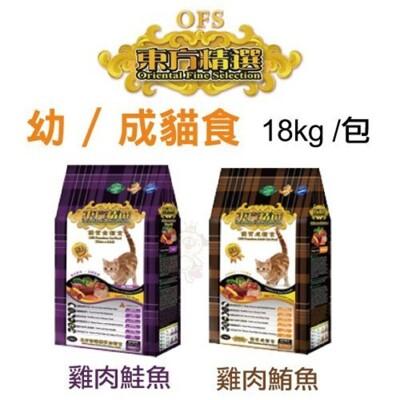 OFS東方精選 優質貓飼料 18kg/包 均衡營養配方 多種口味 (8.7折)
