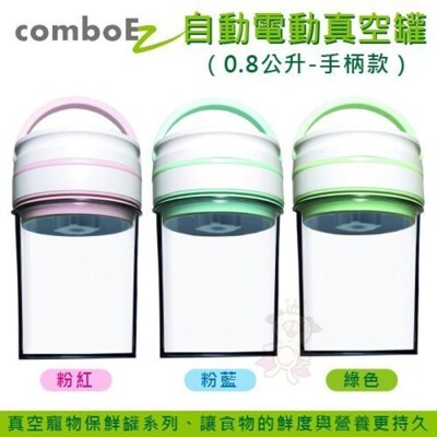 【ComboEZ】自動電動真空罐/保鮮/飼料桶(0.8公升-手柄款) 多種顏色可選 (8.7折)