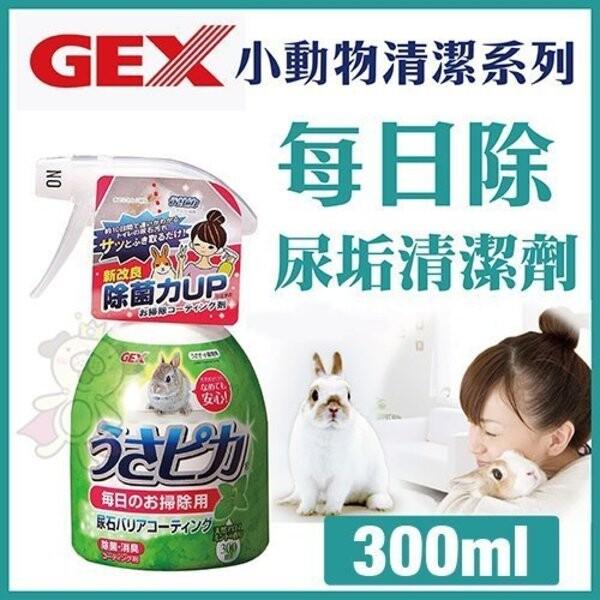 日本gex兔子除尿垢清潔劑300ml1gxr10056