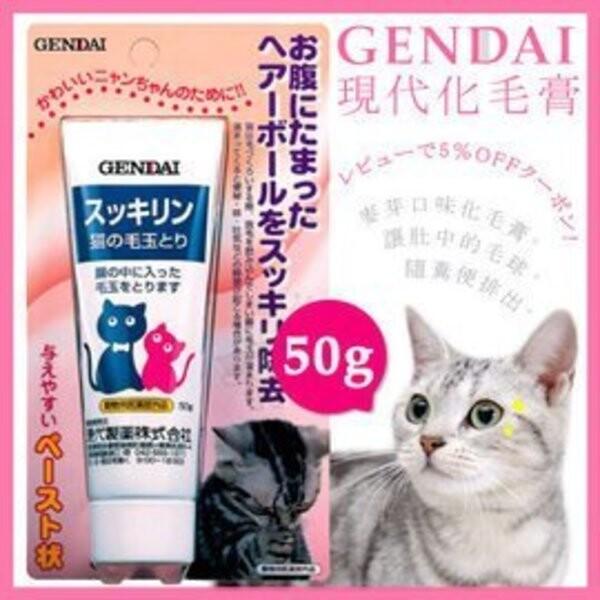 日本gendai 現代化毛膏50g幫助毛球隨排出體外