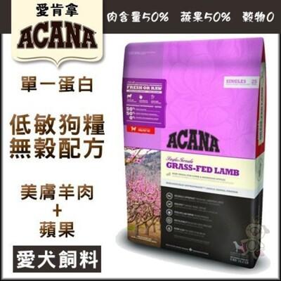 【犬】新愛肯拿ACANA《單一蛋白低敏無穀配方 美膚羊肉歐肯納根蘋果》17kg (9.7折)
