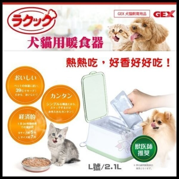 57259日本gex犬貓用暖食器l號2.1l /熱熱吃好香好好吃