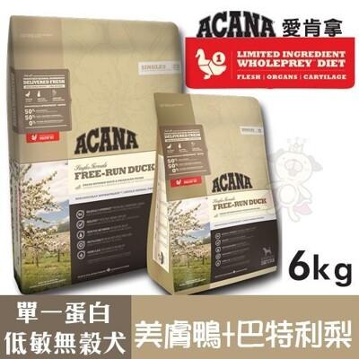 ACANA愛肯拿 單一蛋白低敏無穀配方(美膚鴨肉+巴特利梨)6kg.適合飲食較敏感的狗狗.犬糧 (9折)