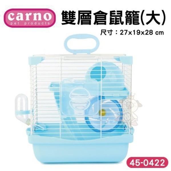 carno 雙層倉鼠籠(大) 雙層倉鼠籠吃喝玩樂樣樣行