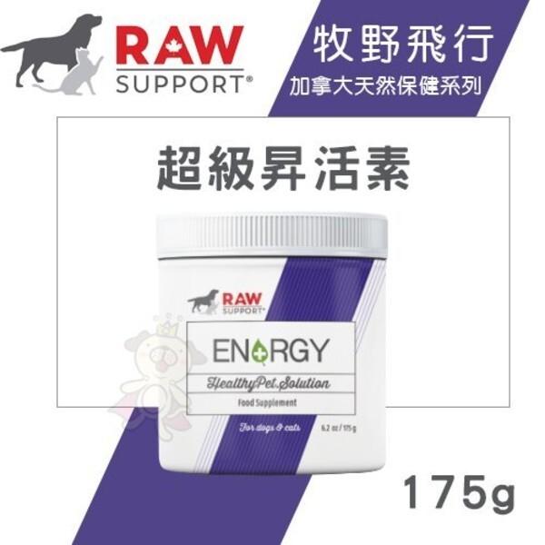 raw support牧野飛行 超級昇活素175g提升整體健康必須營養犬貓營養品