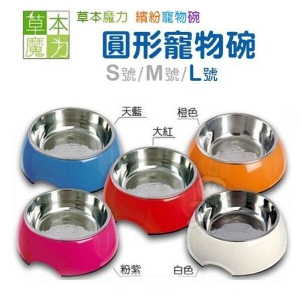 草本魔力繽紛寵物碗圓形l號 寵物適用