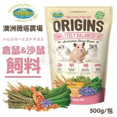 澳洲VETAFARM薇塔農場《倉鼠&沙鼠飼料》500g/包 玉米、小麥、大豆、豐富維生素及礦物質 (8.7折)