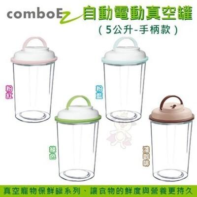 【ComboEZ】自動電動真空罐/保鮮/飼料桶(5公升-手柄款) 多種顏色可選 (8.7折)