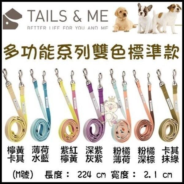 台灣製tails&me 尾巴與我多功能雙色標準款牽繩m號賣場