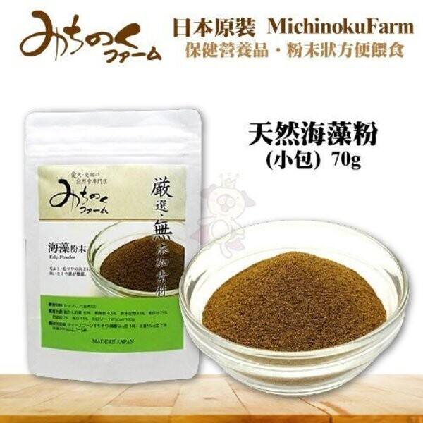 日本michinokufarm天然海藻粉(小包)70g高鈣 高碘 低鈉/營養品