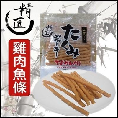 精匠Takumi《雞肉魚條》犬用-雞肉零食系列,嗜口性佳,全犬種適用 (3.3折)