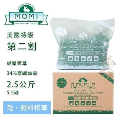 摩米MOMI特級二割提摩西牧草2.5kg(兔、天竺鼠適合) 34%高纖維質/濃厚草香 (8.6折)
