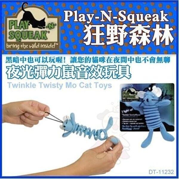 狂野森林夜光系夜光彈力鼠音效玩具 dt-11232 1個