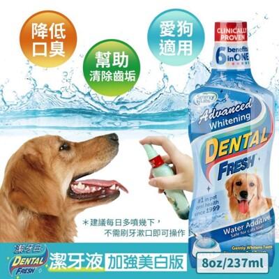 美國dental fresh潔牙白犬用-潔牙液(加強美白版)8oz (8.7折)