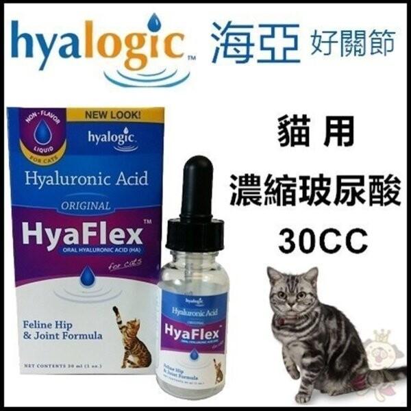 wang 海亞好關節貓用濃縮玻尿酸30cc--關保護關節 緩解疼痛 液狀 好吸收