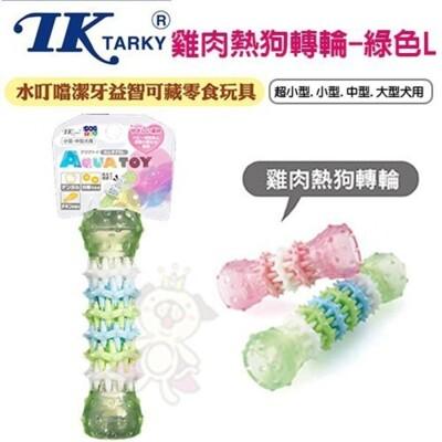 日本eh-tk水叮噹強效潔牙益智可卡零食玩具-雞肉熱狗轉輪(綠色)l號 狗玩具 (8.8折)
