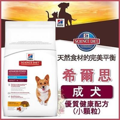 希爾思《成犬優質健康配方(小顆粒)》2kg【10323HG】 (7.5折)