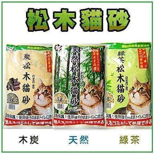 六包組日本iris松木貓砂 5l (炭松木/天然松木/綠茶松木)無粉塵 脫臭