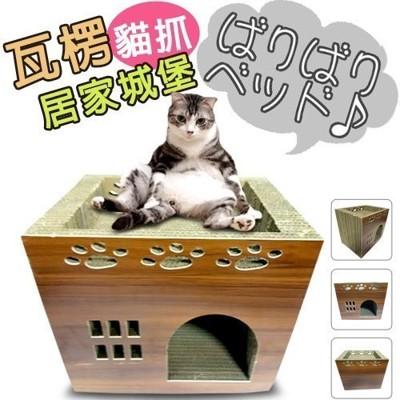 寵喵樂《別墅式貓窩貓抓板》SY-138/貓屋 貓窩 居家城堡 (6.1折)