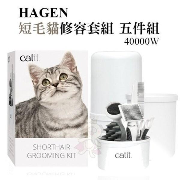 hagen短毛貓修容套組(五件組) 40000w洗澡按摩梳/柄梳/針梳/排梳/弧形指甲剪 犬貓適