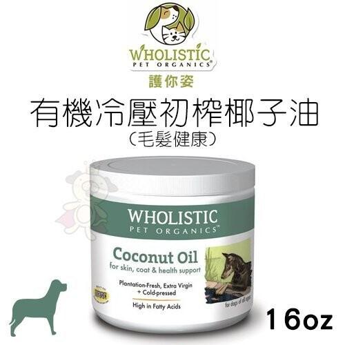 wholistic護你姿 有機冷壓初榨椰子油(毛髮健康)16oz非基因改造可當皮膚舒緩膏犬適用