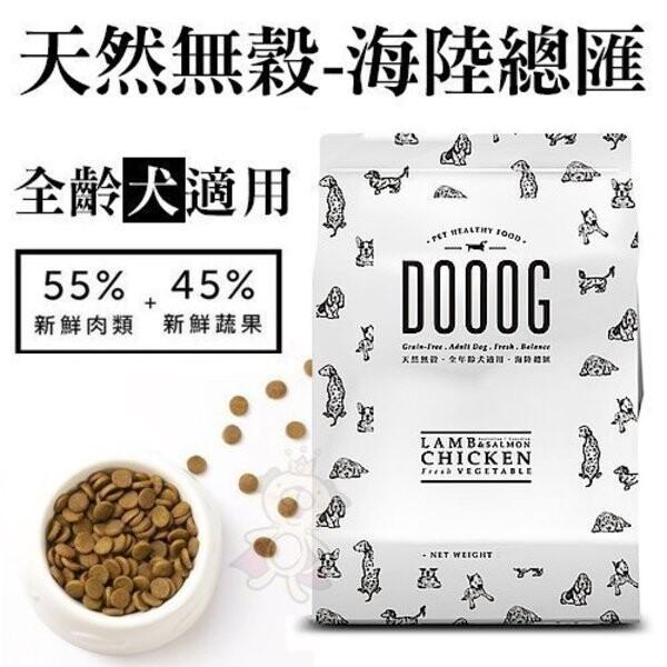 dooog天然無穀犬糧海陸總匯400g 體驗包 全年齡犬適用 狗飼料