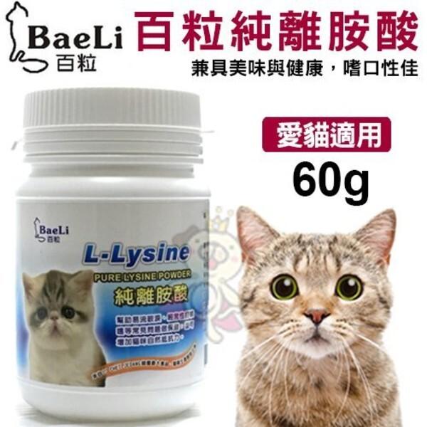 baeli百粒-純離胺酸-60g/罐 兼具美味與健康嗜口性佳 貓適用