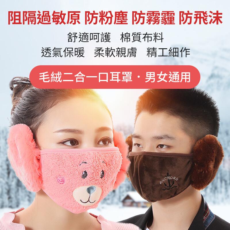 日韓防塵霾保暖護耳口罩