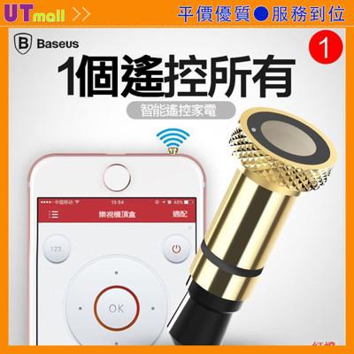 倍思 狂銷熱賣-防塵塞手機萬能遙控器蘋果6s安卓紅外線發射器遙控配件 (3.7折)