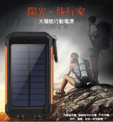 【UTmall】軍規防水太陽能行動電源實際10000毫安培神奇寶貝行動電源充電寶太陽能移動電源行動電 (5折)