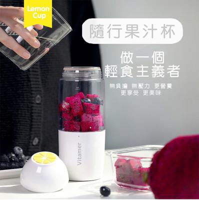 新一代2018年自動果汁隨行杯 果汁機 (3.5折)