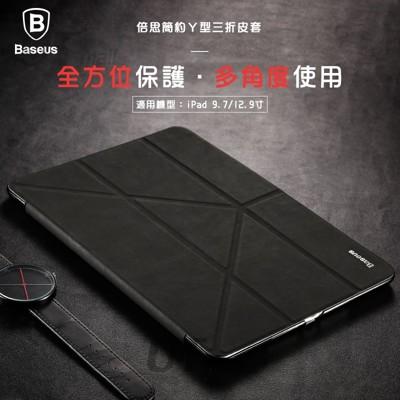 BASEUS倍思 a1823平板智能休眠簡約皮套 apple ipad 9.7吋保護殼 (3.5折)