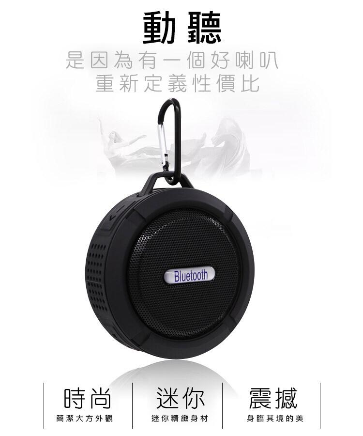 c6藍牙音響吸盤式戶外運動音響
