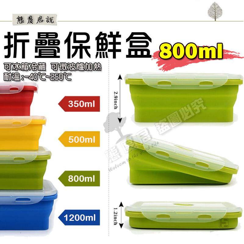 食品級矽膠伸縮摺疊保鮮盒 (800ml)