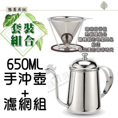 【2件組】650ml手沖壺+咖啡濾網含支架 手沖咖啡 免濾紙 4人份 (7折)